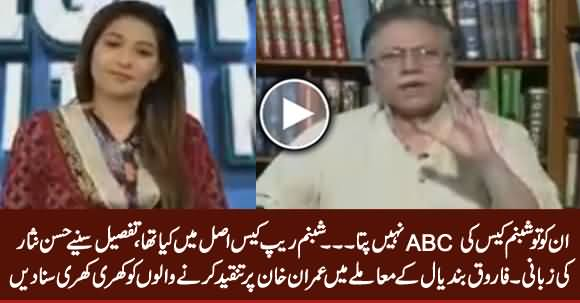 No One Knows Shabnam Case Better Than Me - Hassan Nisar Telling The Detail of Shabnam Case