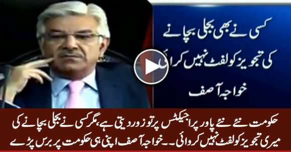 No One Listened to Me When I Urged To Save Electricity - Khawaja Asif