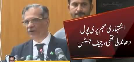 No worries if Shehbaz Sharif doesn't want to contribute to Dam Fund, CJP Saqib Nisar