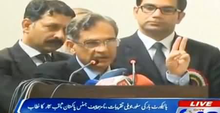 Nominated CJ Pakistan Justice Saqib Nisar Address LHC Silver Jubilee Celebrations