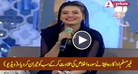 Non Muslim Actress Binita Surprised Everyone By Reciting Surah Ikhlas in Live Show