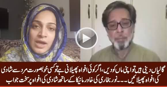 Noor Bukhari's Response on The Rumours of Her Marriage With Khawer Manika