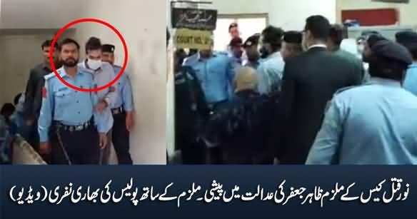Noor Case Accused Zahir Jaffar Presented Before Court With Heavy Security