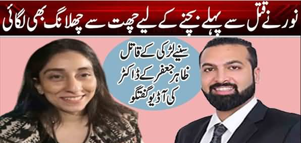 Noor Jumped From The Roof To Escape - Audio Conversation of Zahir Jaffar's Doctor