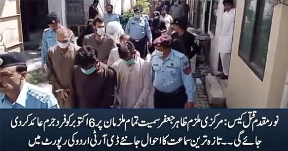 Noor Mukadam Case: All Accused Will Be Indicted on 6th October