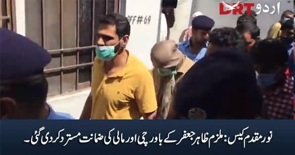 Noor Mukadam Case: Court Rejects Bail Pleas of Zahir Jaffer's Gardener & Cook