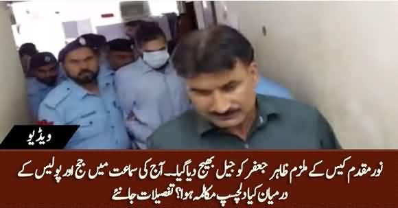 Noor Mukadam's Case: Accused Zahir Jaffar Sent to Jail