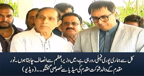 Noor Mukadam's Father Shaukat Mukadam's Exclusive Talk to Media