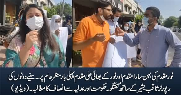 Noor Mukadam's Sister And Brother First Time Appear, Saqib Bashir's Exclusive Talk With Both