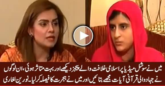 Noreen Laghari Tells How She was Influenced By ISIS Through Social Media
