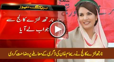 North Lindsey College Response on Reham Khan's Alleged Fake Degree Issue
