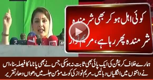 Not A Penny of Corruption Proved Against Us - Maryam Nawaz Speech in Kot Momin Jalsa