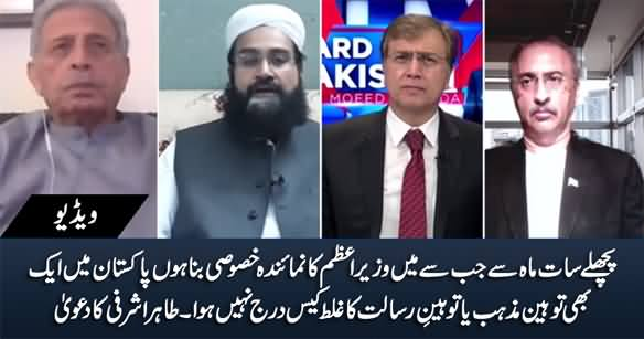 Not a Single Wrong Case of Blasphemy Has Been Registered in Pakistan in the Last Seven Months - Tahir Ashrafi