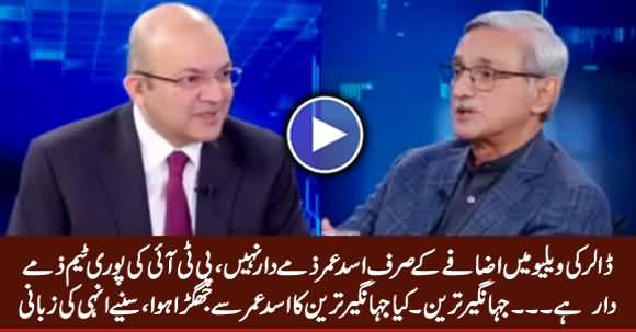 Not Only Asad Umar, PTI's Whole Team Is Responsible For Increase in Dollar Rate - Jahangir Tareen