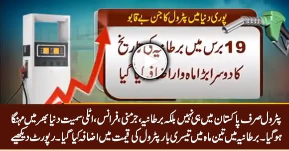 Not Only Pakistan But Entire World Including, UK, Germany, France, Italy Facing Petrol Price Hike