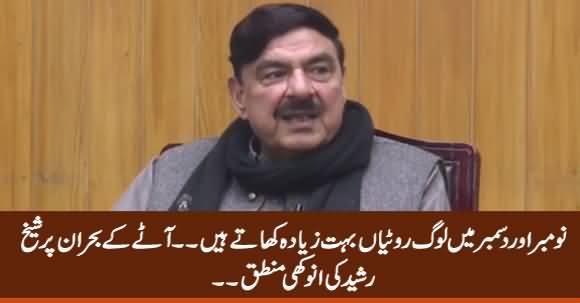 November, December Mein Loog Rotiyan Bohat Khaate Hain - Sheikh Rasheed on Flour Crisis