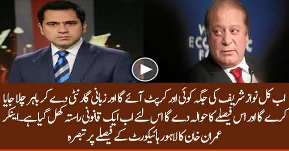 Now Any Corrupt Person Can Go Abroad By Referring Nawaz Sharif's Verdict Of Lahore High Court