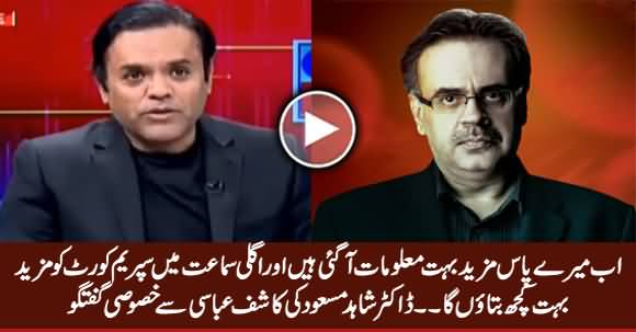 Now, I Have More Information About Zainab Case - Dr. Shahid Masood Exclusive Talk With Kashif Abbasi