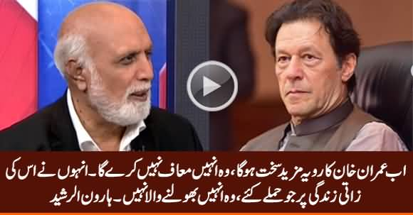 Now Imran Khan Will Be More Strict Towards Opposition, He'll Not Forgive Them - Haroon Rasheed