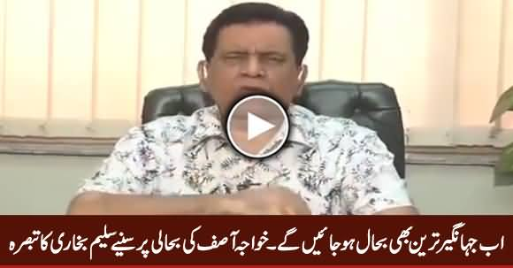 Now Jahangir Tareen's Disqualified Will Also Be Nullified After Khawaja Asif - Saleem Bukhari