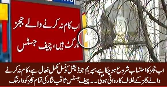Now Judges Accountability Has Been Started - Chief Justice Saqib Nisar