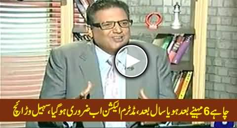Now Mid Term Election is Necessary in Pakistan, There is No Other Choice - Sohail Warraich