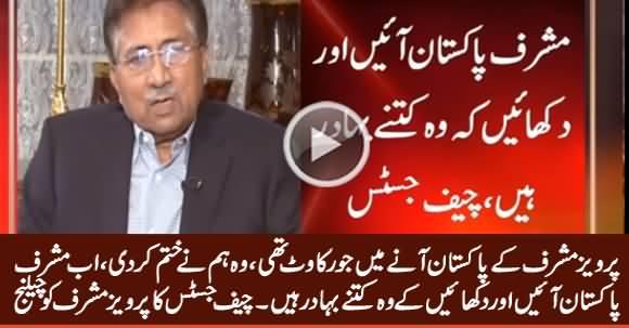 Now Pervez Musharraf Should Come Pakistan & Show How Brave He Is - Chief Justice