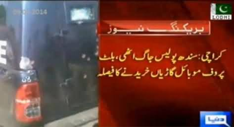 Now Sindh Police will Use Costly Bullet Proof Vehicles For Its Protection