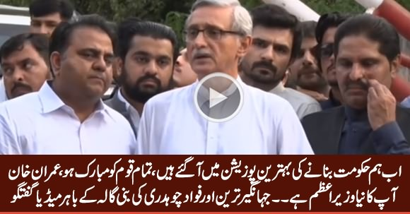 Now We Are In Strong Position To Form Govt in Center & Punjab - Jahangir Tareen Media Talk