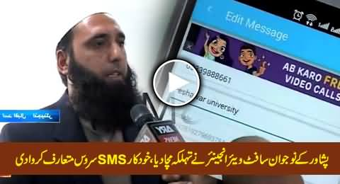 Now Your Mobile Will Send SMS Automatically, Amazing Invention of Young Engineer From Peshawar