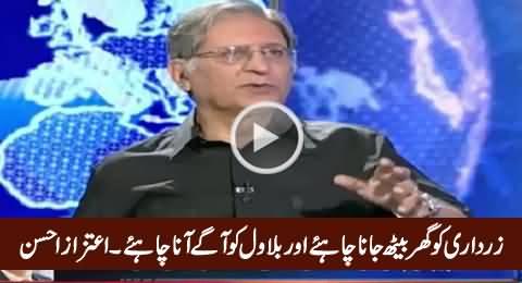Now Zardari Should Go Home And Bilawal Should Handle Peoples Party - Aitzaz Ahsan