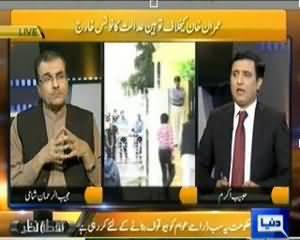 Nuqta e Nazar (Imran Khan tauheene Addalat Ka Notice Kharij!!) - 28th August 2013