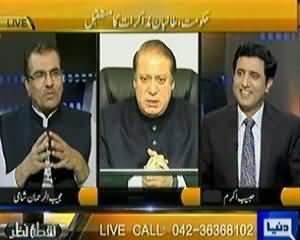 Nuqta e Nazar - 20th August 2013 (Prime Minister Address To Nation, Pervez Musharraf In Benazir Case)