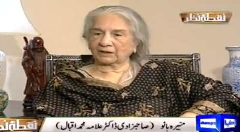 Nuqta e Nazar (Allama Iqbal's Daughter Munira Bano First Exclusive Interview) – 25th April 2016