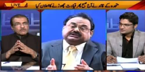 Nuqta e Nazar (Altaf Hussain Took Back His Decision of Resigning) – 30th March 2015