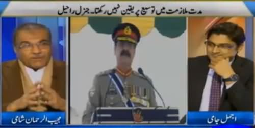 Nuqta e Nazar (Army Chief Refused to Take Extension) – 25th January 2016