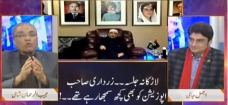Nuqta e Nazar (Asif Zardari's Important Statement) - 28th December 2020