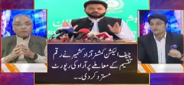 Nuqta e Nazar (Azad Kashmir Election Campaign) - 13th July 2021