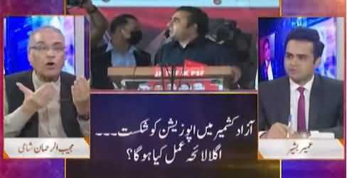 Nuqta e Nazar (Azad Kashmir Rejected PMLN's Narrative?) - 26th July 2021