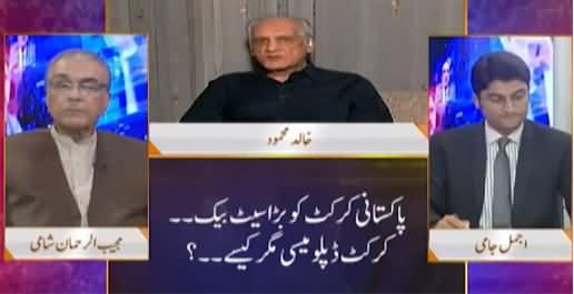 Nuqta e Nazar (Big Setback For Pakistan's Cricket) - 21st September 2021