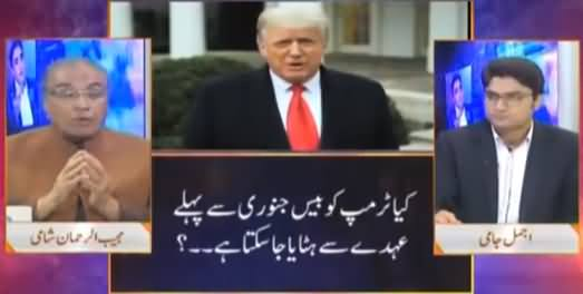 Nuqta e Nazar (Can Trump Be Removed Before 20 January) - 7th January 2021