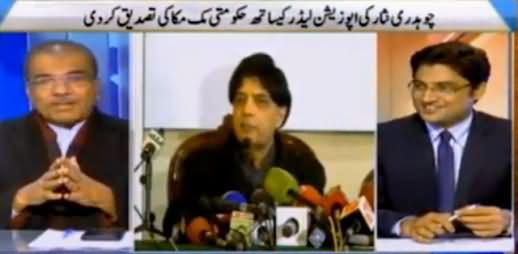 Nuqta e Nazar (Chaudhry Nisar Ki Press Conference) – 28th January 2016