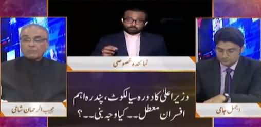 Nuqta e Nazar (CM's Sialkot Visit, 15 Officers Suspended) - 16th September 2021