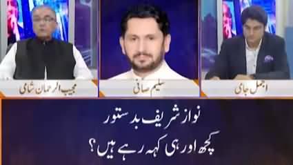 Nuqta e Nazar (Confusion in PMLN's Politics) - 2nd August 2021