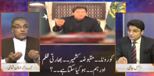 Nuqta e Nazar (Corona Situation in Occupied Kashmir) - 5th May 2021