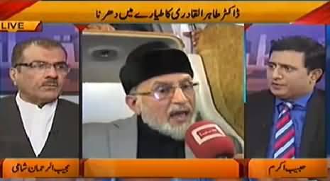 Nuqta e Nazar (Dr. Tahir ul Qadri Today's Incident in Plane) – 23rd June 2014