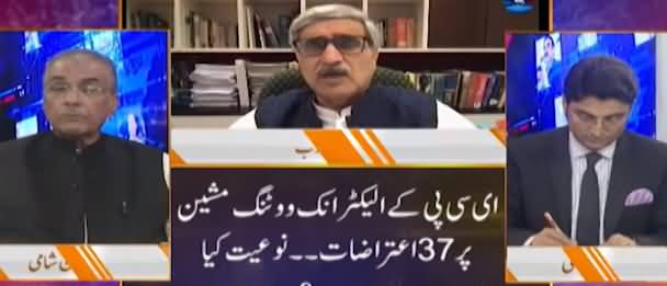 Nuqta e Nazar (ECP's Objections on Electronic Voting Machine) - 8th September 2021
