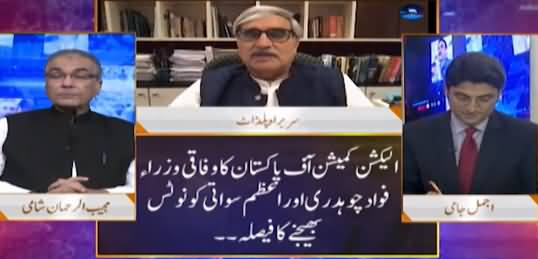 Nuqta e Nazar (Election Commission Vs PTI Ministers) - 14th September 2021