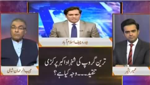 Nuqta e Nazar (Grouping in PTI, Other Issues) - 27th April 2021
