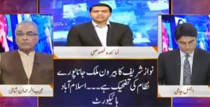 Nuqta e Nazar (IHC Judges Remarks About Nawaz Sharif) - 30th September 2020
